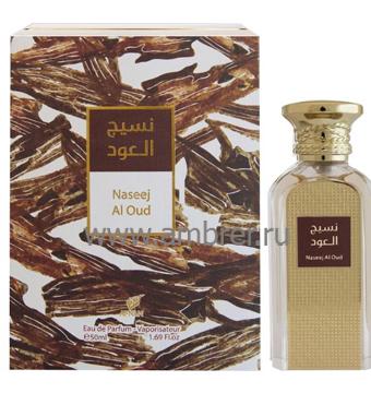 Afnan Perfumes Naseej Al Oud